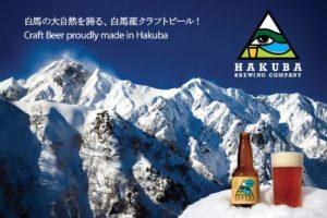 HBC Pale Ale
