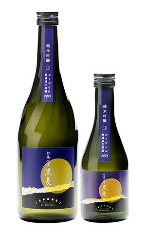 Drinking in Japan - Happo One Kurobishi sake
