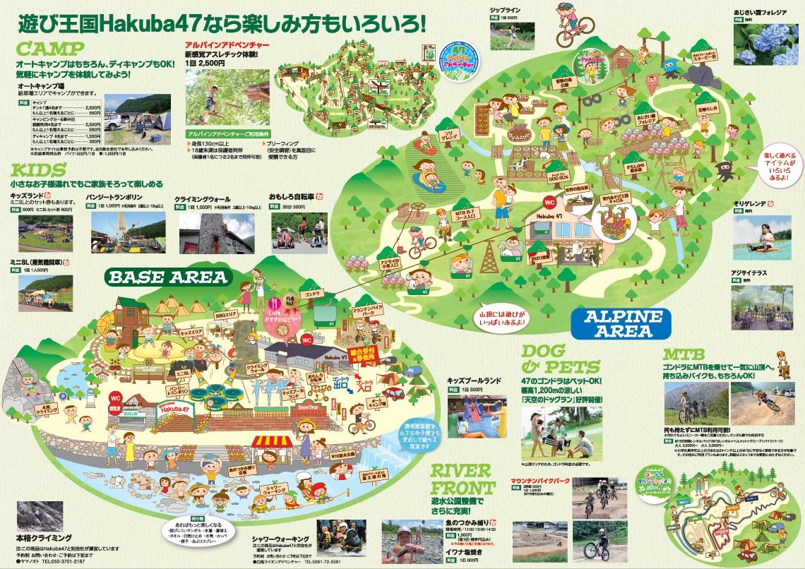 Hakuba 47 Resort