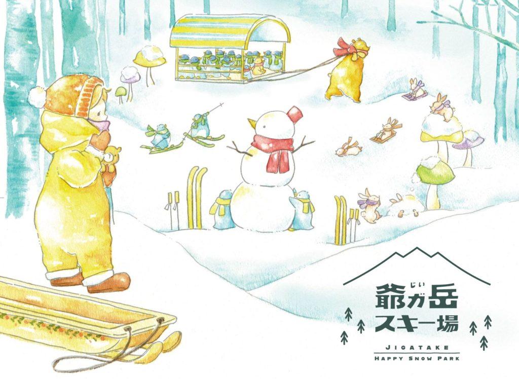 Jiigatake Kids Park - Christmas with Kids in Hakuba