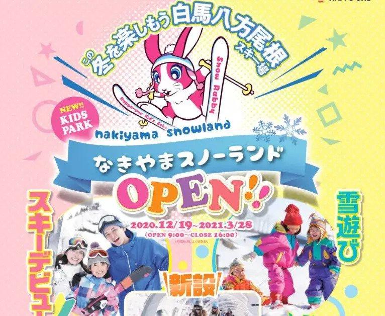 Nakiyama Snowland - Christmas with Kids in Hakuba
