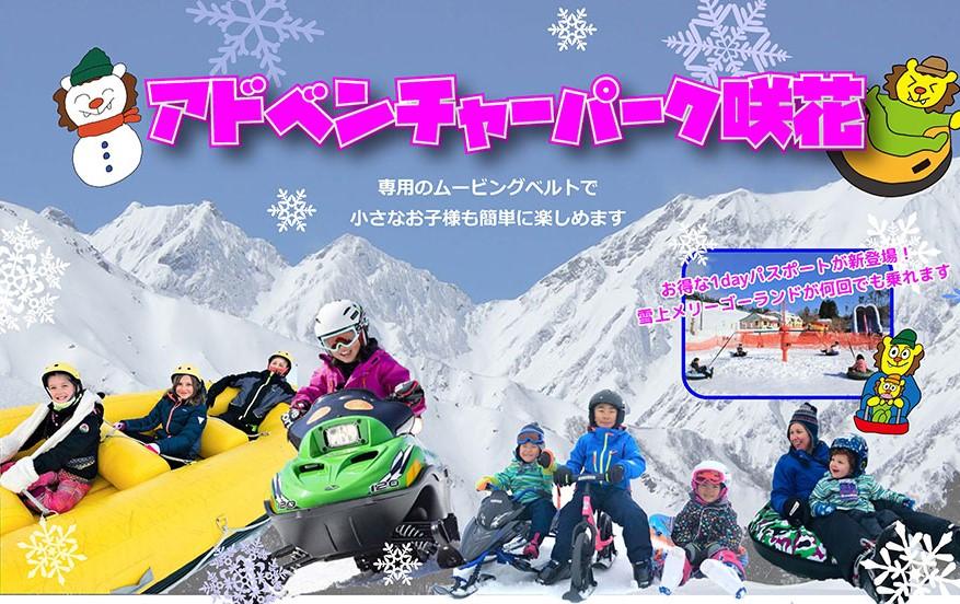 Adventure Land - Christmas with Kids in Hakuba