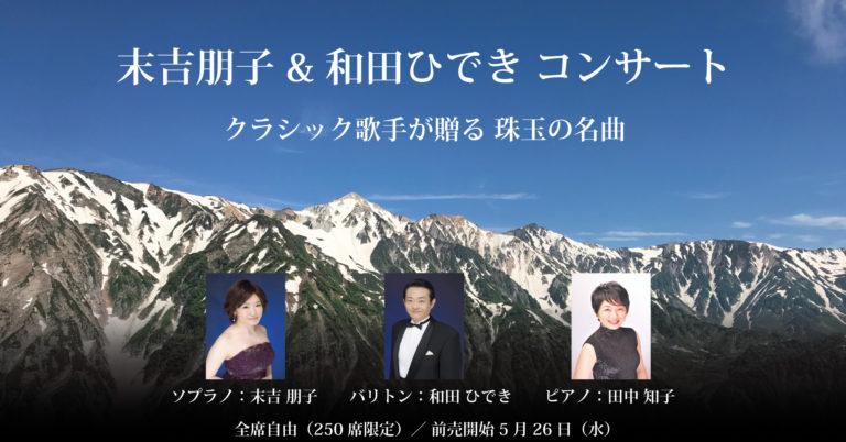 Hakuba Event - 末吉朋子&和田ひできコンサート ~クラシック歌手が贈る珠玉の名曲~ - June 26 2021 7:00PM @ Wing 21