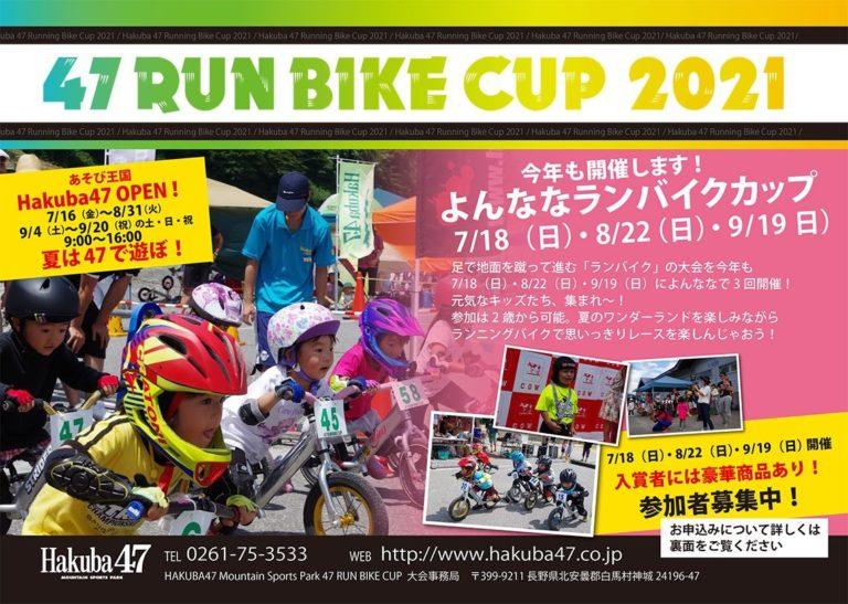Hakuba Event - 47 RUNBIKE CUP 2021 - July 18, August 22, September 19 @Hakuba 47