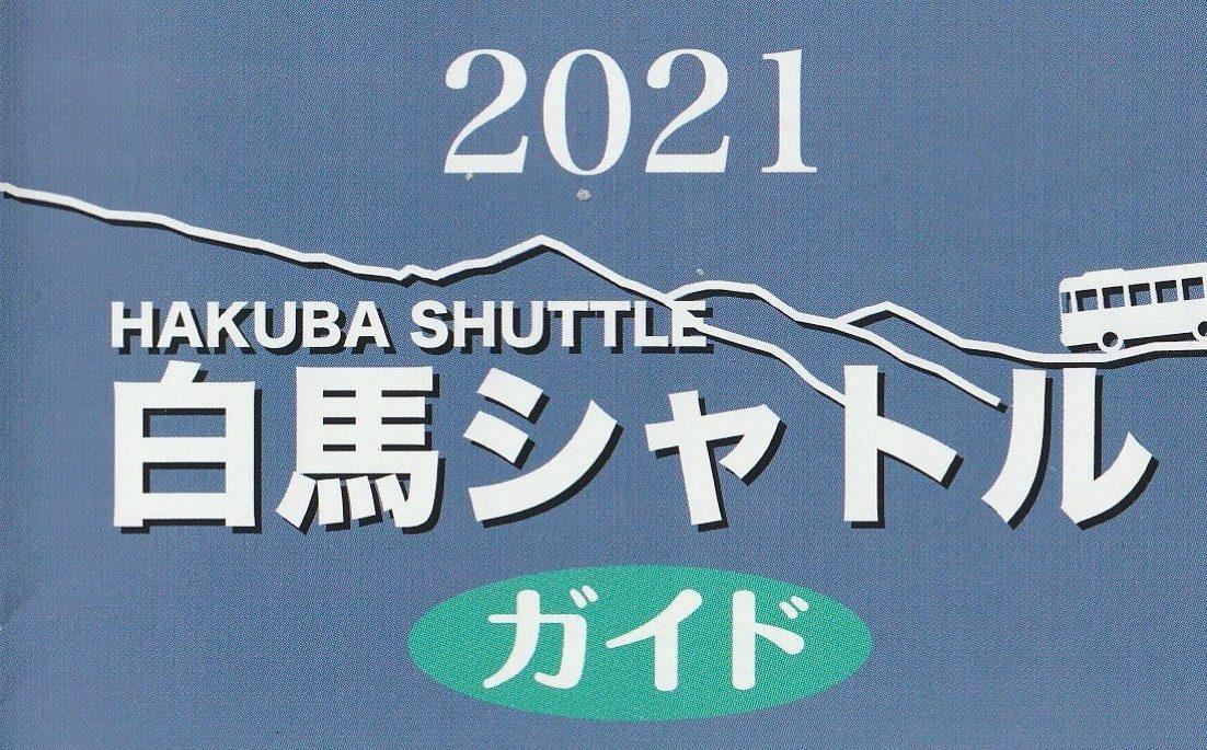 2021 Summer Hakuba Bus