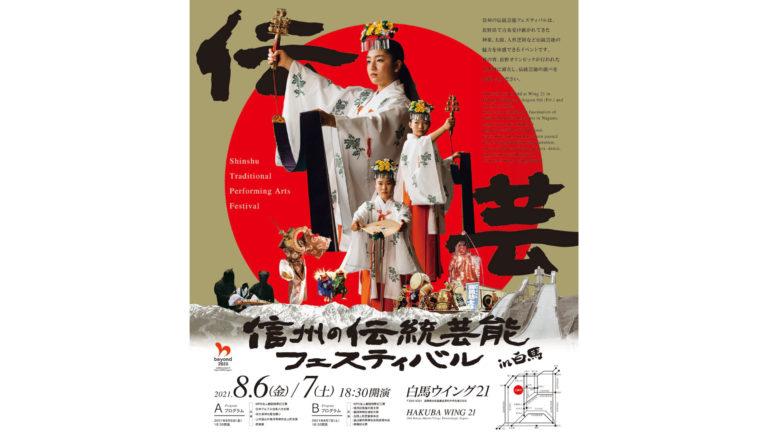 信州の伝統芸能フェスティバル – Shinshu Traditional Festival