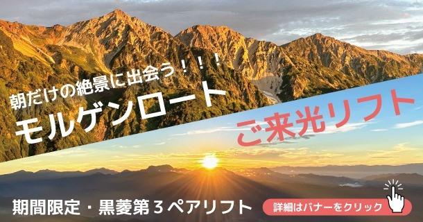 Hakuba Event - ご来光リフト・Sunrise Lift - July 2021 - Sept 2021 @Happo One
