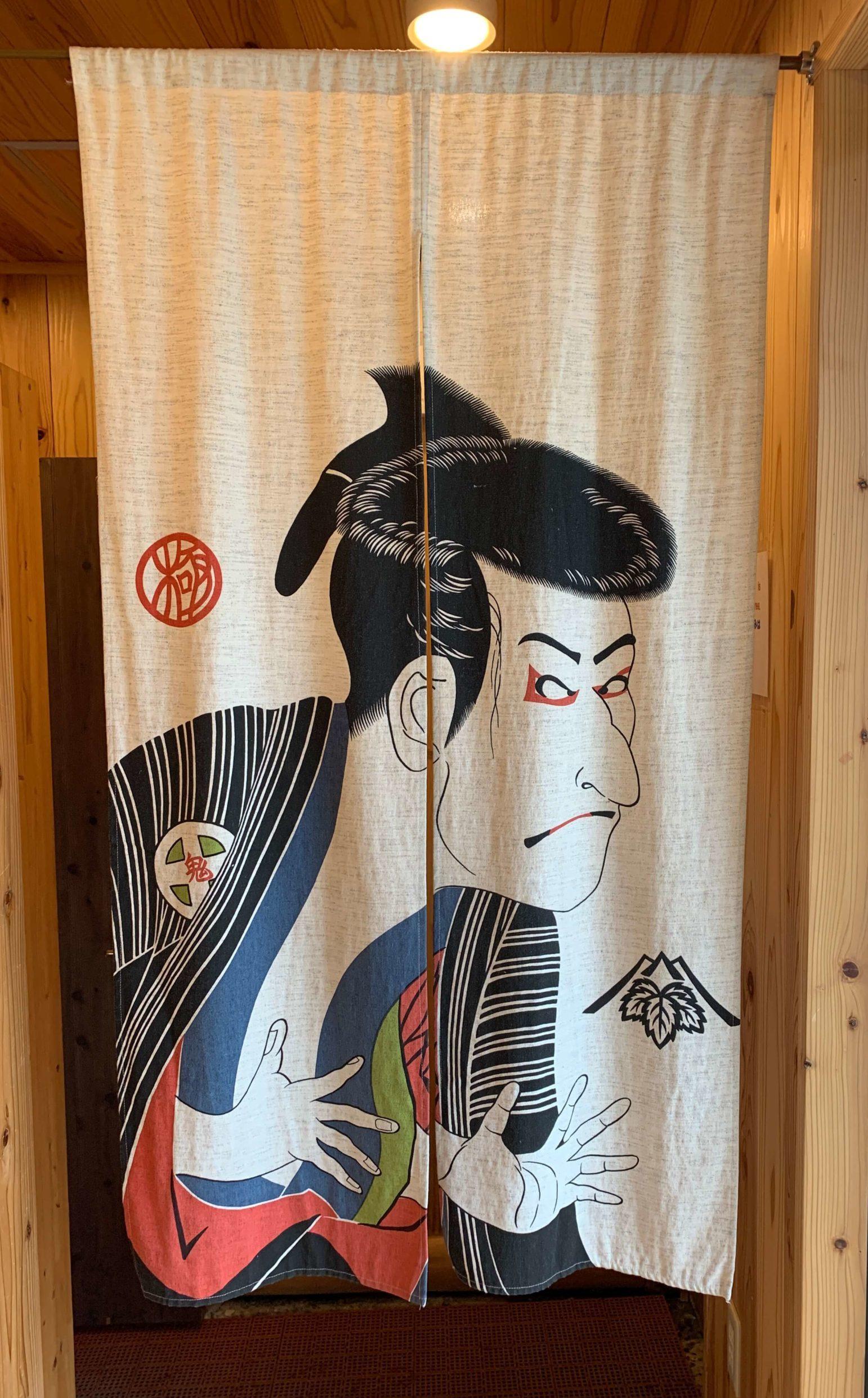 Hakuba Onsen - Obinata Onsen Entrance